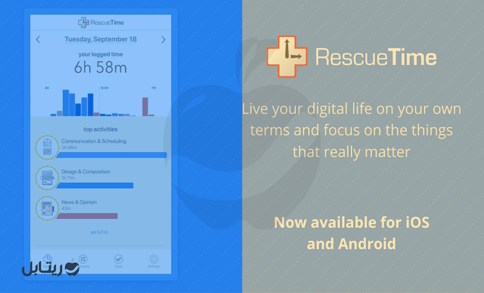 تطبيق  Rescue Time