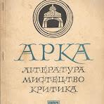 арка-48-№-2.jpg