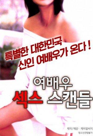 [เกาหลี]-[18+] Actress Sex Scandal (2016) [Soundtrack ไม่มีบรรยาย]