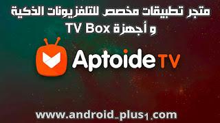 متجر Aptoide TV لتحميل التطبيقات والالعاب المتوافقة مع التلفزيونات الذكية واجهزة Tv Box مجانا ، تحميل متجر Aptoide TV ، تحميل Aptoide TV ، تنزيل Aptoide TV ، متجر Aptoide TV ، سوق Aptoide TV ، ماركيت Aptoide TV ، تطبيقات متوافقة مع التلفزيون ، تلفزيون ذكي ، بوكس تي في ، تي في بوكس ، تطبيقات Tv Box ، تنزيل تطبيقات Tv Box ، متجر لتنزيل تطبيقات Tv Box ، شرح Aptoide TV ، تطبيقات Smart TV ، العاب Smart TV ، متجر Smart TV ، برامج Smart TV ، سوق Smart TV ، ماركيت Smart TV ، تطبيقات تلفزيون ذكي ، سمارت تيفي ، download-aptoide-tv-for-Smart-TV-Tv-Box-android