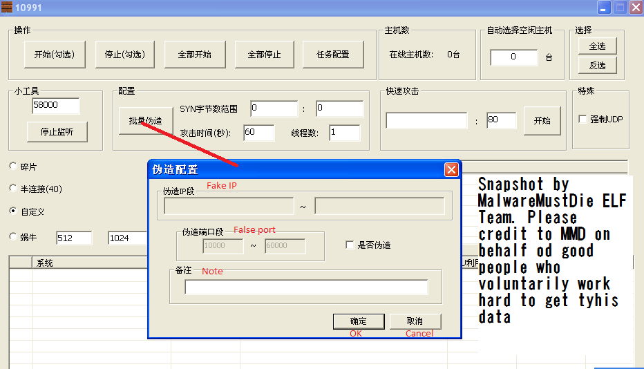 MalwareMustDie! · MMD Malware Research Blog