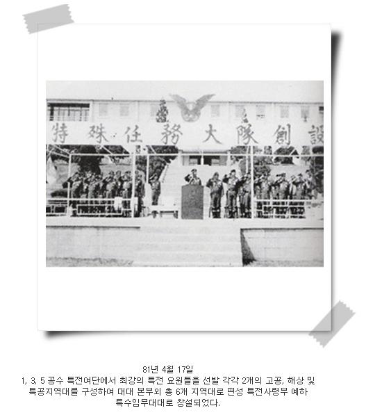 파일:attachment/제707특수임무대대/707.jpg