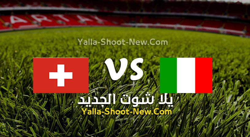 مباراة ايطاليا وسويسرا