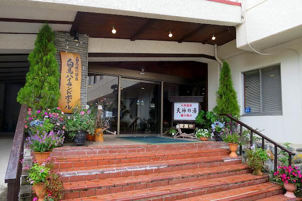 白馬姫川温泉 白馬ハイランドホテル 天神の湯