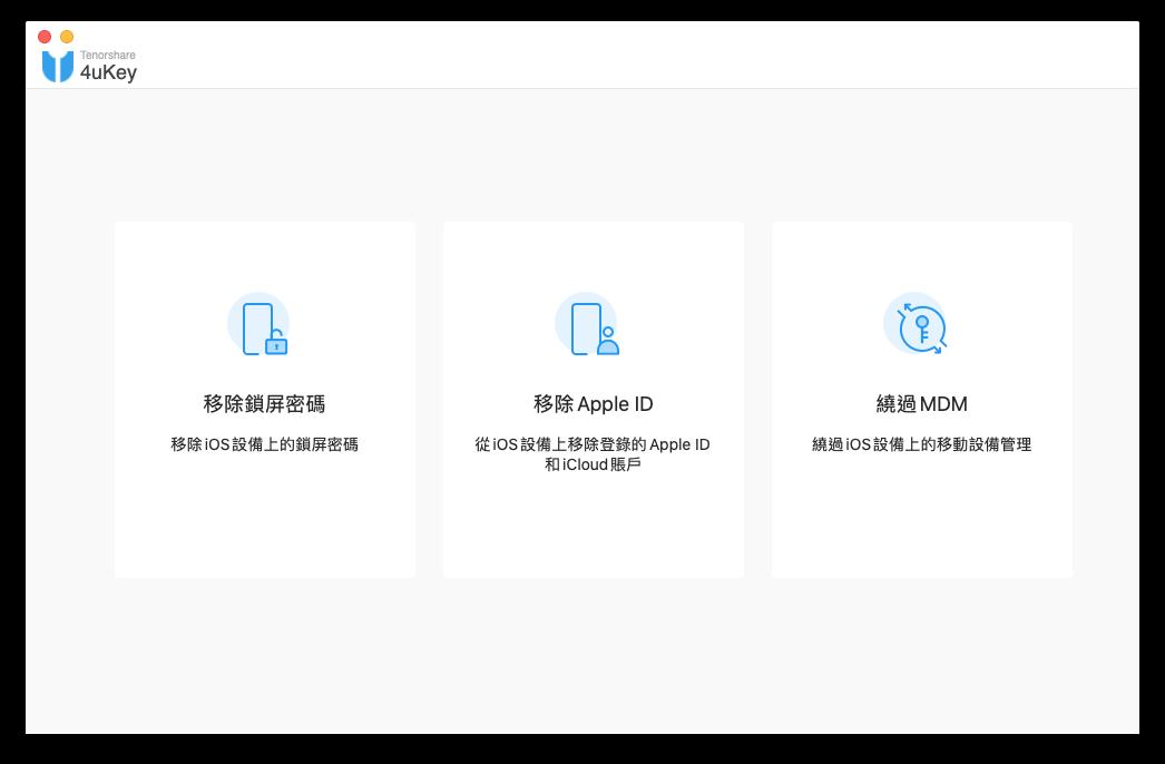 刪除 Apple ID