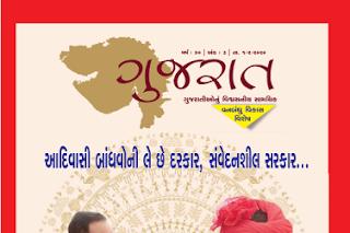 Gujarat Pakshik Issue-3 Final Low
