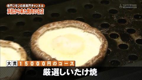 寺門ジモンの肉専門チャンネル #31 「大貫」-0379.jpg
