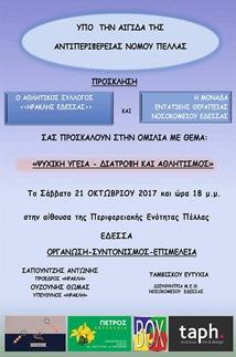 Afisa-Dialexi-athlitismos-Ygeia