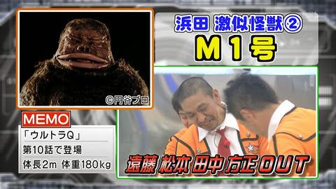 絶対に笑ってはいけない地球防衛軍24時のM1号
