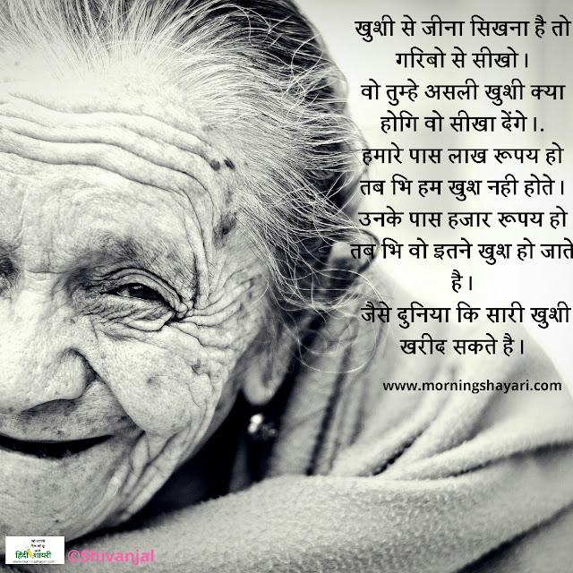 khusiya shayari,Hindi shayari, khusiya shayari image, khusiya shayari pick, Happy Shayari, Life Shayari, Jindagi Shayarihku