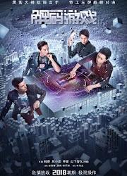 Game Start / Reborn China Movie