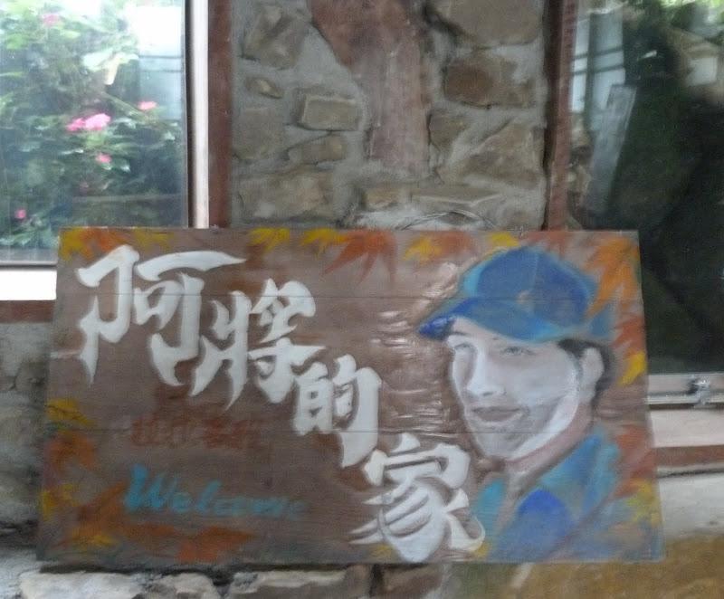 TAIWAN  Dans la region d ALISHAN - P1130799.JPG