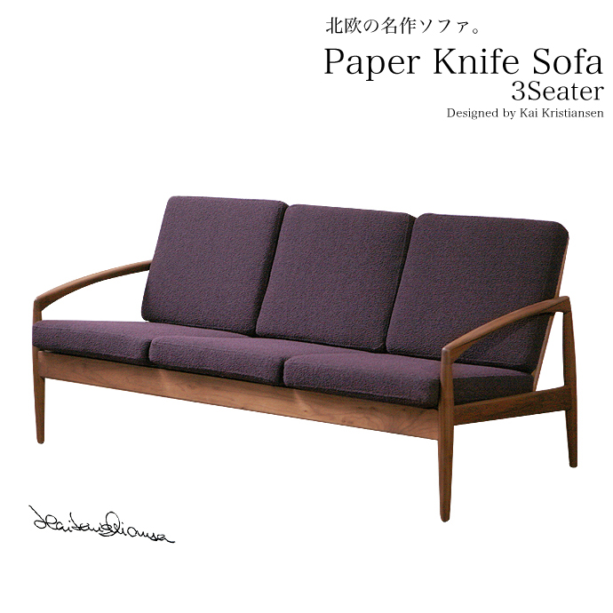 北欧名作椅子:/Paper knife Sofa 3 Seater