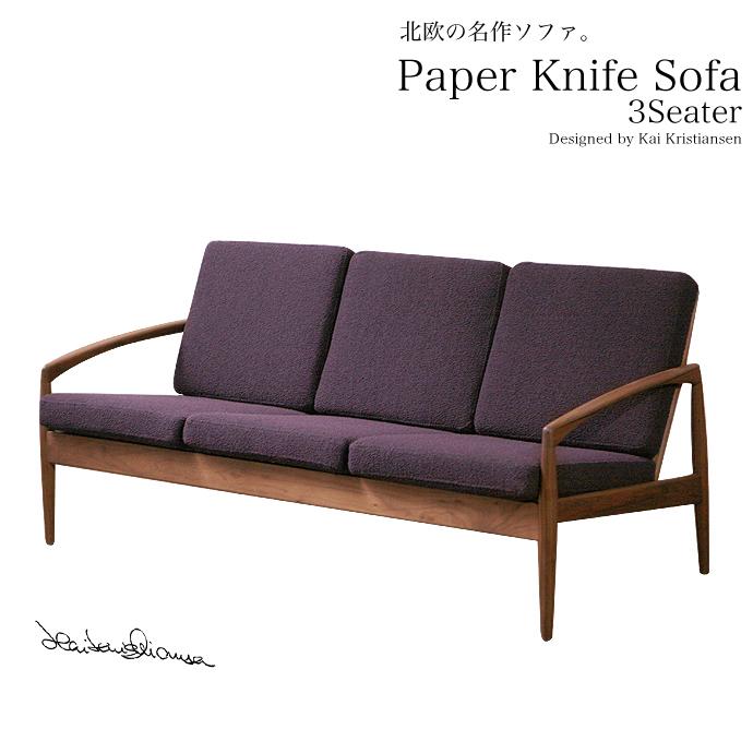 北欧の名作ソファ。Paper Knife Sofa 3Seater「ペーパーナイフソファ3シーター」Designed by kai kristiansen