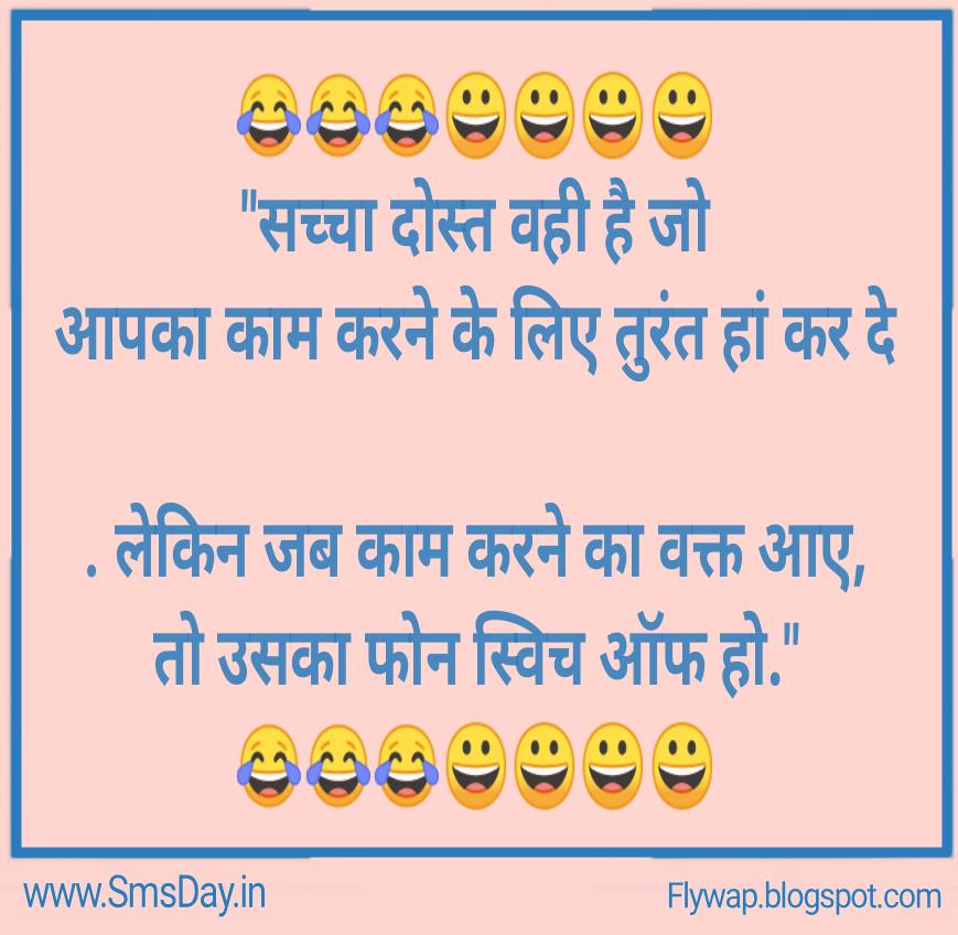 Dosti Message
