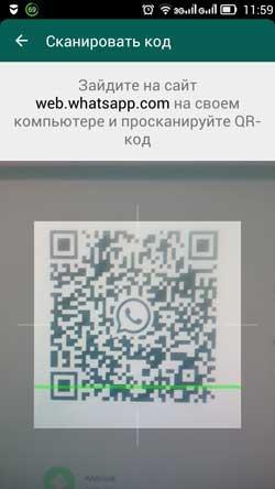WhatsApp сканировать QR код
