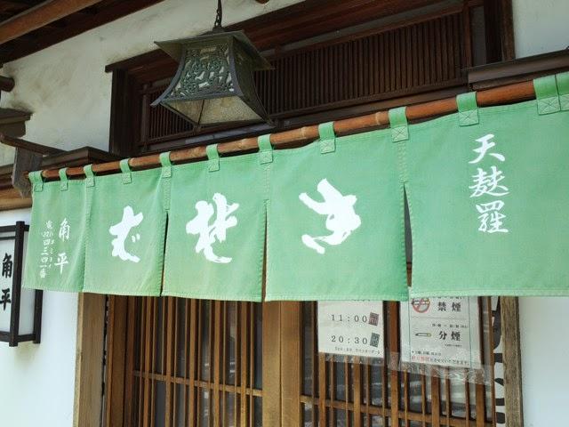 天麩羅、生そば、角平と書かれた緑のノレン