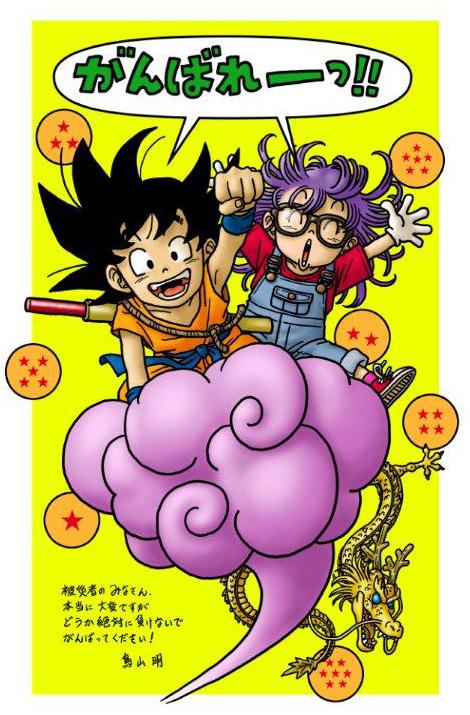Son Goku and Arale Norimaki, by Akira Toriyama