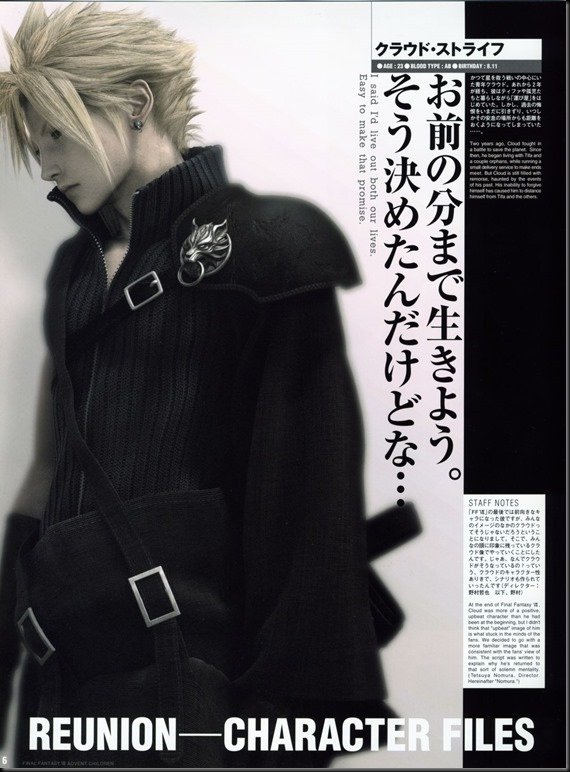 Final Fantasy VII Advent Children -Reunion Files-_854343-0008