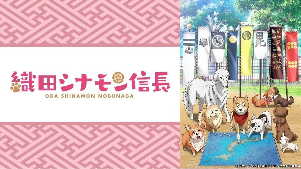織田シナモン信長|アニメ無料動画