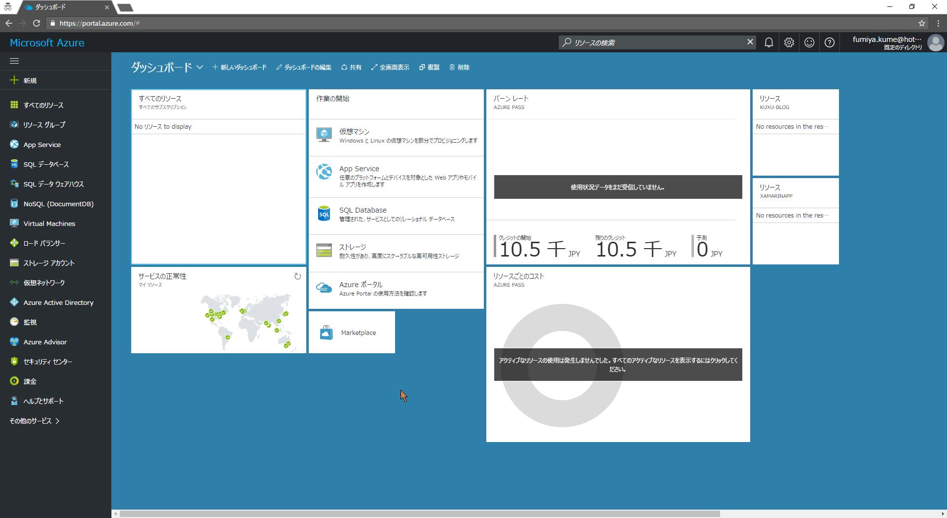 Microsoft Azure の画像