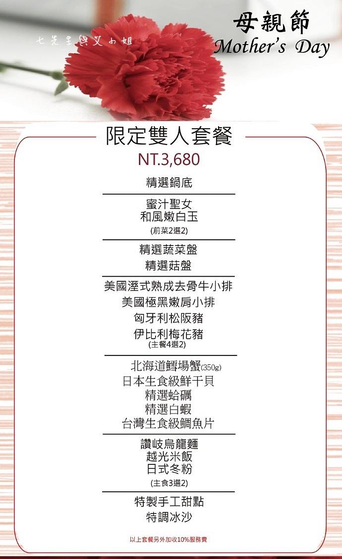 6 麻辣壹號店 母親節限定套餐