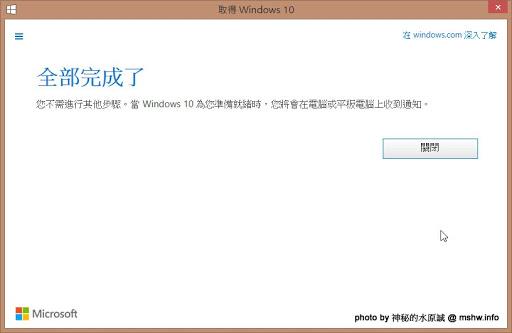 【數位3C】Microsoft Windows10與你有個約會!! Win7以上系統第一年免費升級! 別忘記自己的權益喔 :) 3C/資訊/通訊/網路 軟體應用