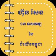 13 Decades of Cambodia's March