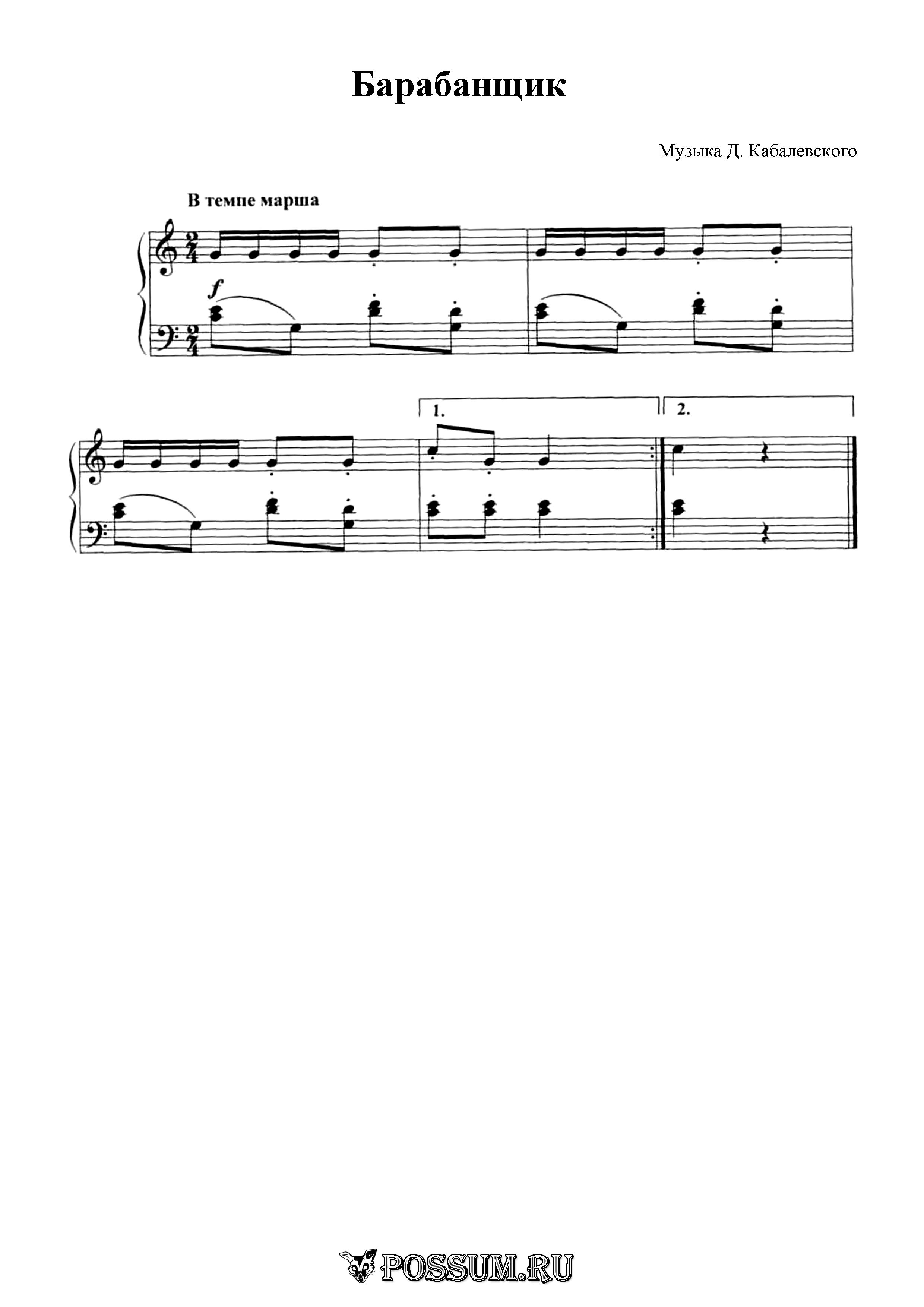 Хрестоматия для трубы 1-3 класс дмш ноты, скачать бесплатно.