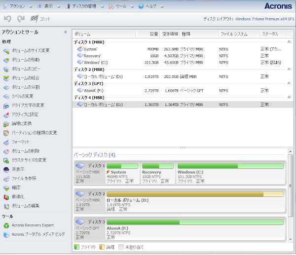 Acronis Disk Directer イメージ