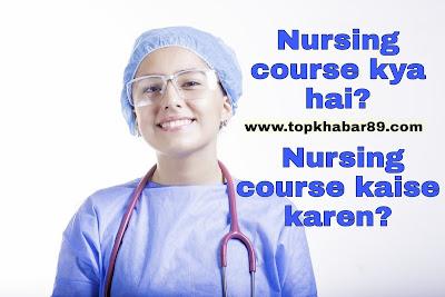 nurshing course kaise karen? topkhabar89