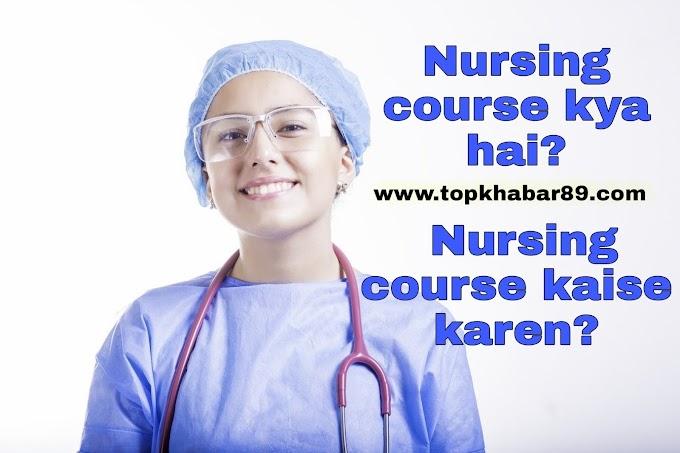 नर्सिंग कोर्स क्या है? नर्सिंग में अपना कैरियर कैसे बनाये? Nursing course information in hindi