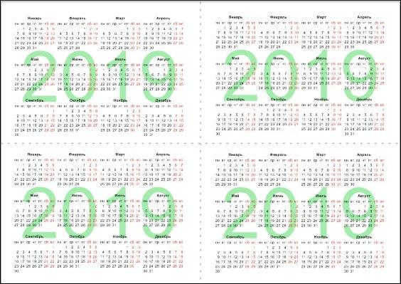 маленькие календари на 2019 год формата а6