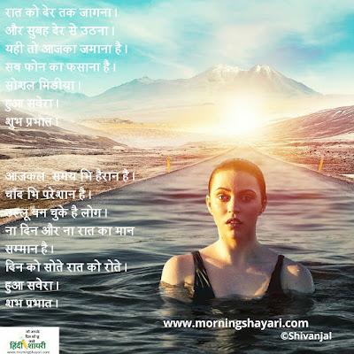 good morning wala shayari image pyar wala good morning image sad wala good morning