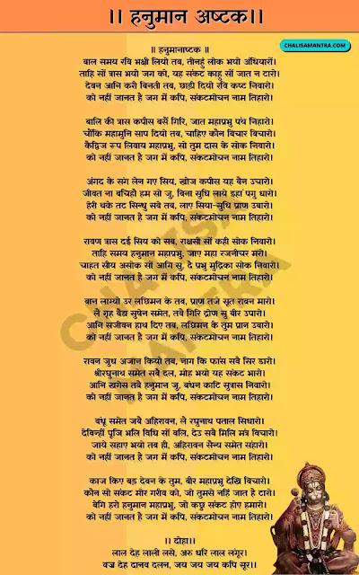 Hanuman Ashtak Image Lyrics in Hindi