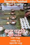 Sampoorna Shraddh paddhati (श्राद्ध पद्धति नेपाली भाषा टीका) pdf
