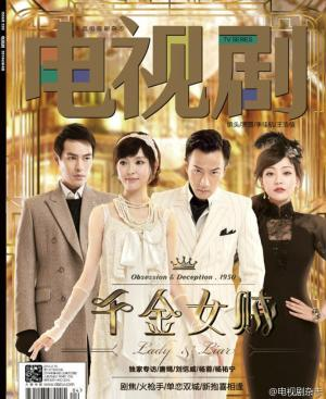 Thiên Kim Nữ Tặc - Lady and Liar (2015)