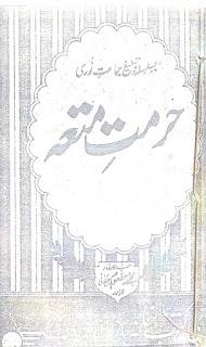 Hurmat E Mutta / حرمت متعہ  by محمد معصوم جیلانی
