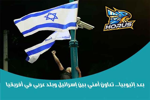 بعد إثيوبيا... تعاون أمني بين إسرائيل وبلد عربي في أفريقيا