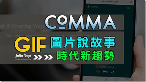 comma (0)
