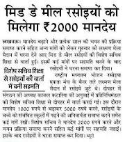 MDM, MANDEYA, COOK : मिड-डे-मील रसोइयों को मिलेगा ₹ 2000 मानदेय, मिला आश्वासन, समाप्त हुआ धरना प्रदर्शन
