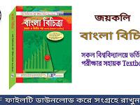 জয়কলি বাংলা বিচিত্রা bangla bichitra - Full Book PDF