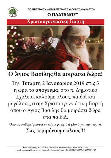 Ο Άγιος Βασίλης θα μοιράσει δώρα