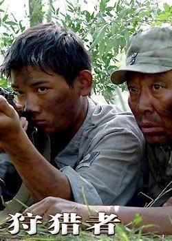 Hunter - 狩猎者 (2005)