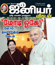 Junior Vikatan 01-05-2013 online | Free JuniorVikatan PDF This week | Junior Vikatan 1st May 2013 ebook latest at srivideo