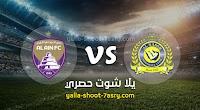 نتيجة  مباراة النصر والعين  اليوم 24-09-2020 دوري أبطال آسيا