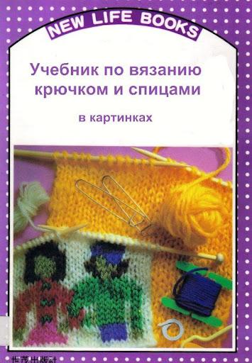 Sách đan móc đây chị em ơi! - Page 6 01