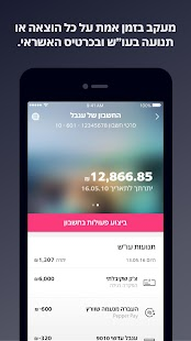 Pepper – Free Mobile Banking- screenshot thumbnail