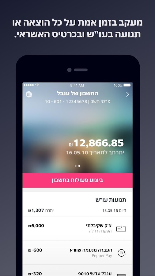 Pepper – Free Mobile Banking- screenshot