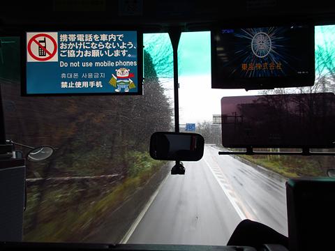 道北バス「ノースライナー」狩勝峠経由便 1058 前面展望 その2